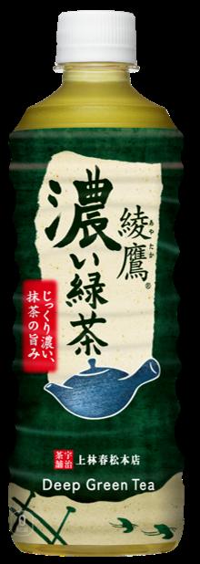 ■製品名「綾鷹 濃い緑茶」