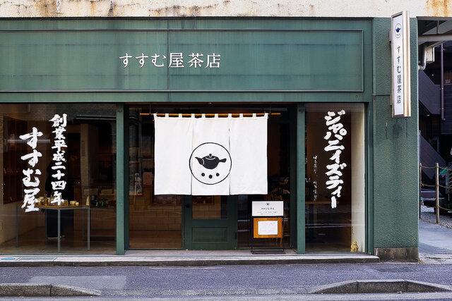 すすむ屋茶店 鹿児島本店