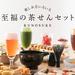 Makuake|楽しみ方いろいろ おもてなしの幅が広がる 至福の茶せんセット|マクアケ - クラウドファンディング