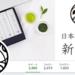 日本茶専門店 新緑園 (@shinryokuen) | Twitter