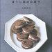 ほうじ茶のお菓子 ― ほっと心がほどける40レシピ | 本間 節子 |本 | 通販 | Amazon