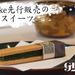 Makuake|日本屈指の予約困難店「大門 くろぎ」と贅を極めた南青山「GENDY」がコラボ!!|マクアケ - クラウドファンディング