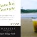 「抹茶エナジードリンク」新発売! アガるし、ヘルシー。 高輪ゲートウェイ駅前イベント「Takanawa Gateway Fest」にて販売中 - Green QualiTEA of Life~日本茶のある心地よい丁寧な暮らし。