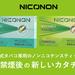 加熱式タバコ専用のノンニコチンスティックで禁煙後の新しいカタチ。NICONON(ニコノン)公式サイト。