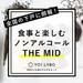 Makuake|【限定生産】下戸に新たな選択肢を!「食事と楽しむ」全く新しいノンアルコールが登場|マクアケ - クラウドファンディング