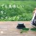 Makuake|日本茶をアウトドアで!トラベルタンブラーでティータイム。お茶のある暮らし。|マクアケ - アタラシイものや体験の応援購入サービス