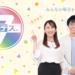 アサデス。7|KBC九州朝日放送