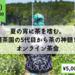 夏の宵に茶を嗜む。富士山麓茶園の5代目から茶の神髄を学ぶ、オンライン茶会  |  ほむすび