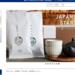 美味しい日本茶・緑茶・お茶の通販・お取り寄せ 日本茶専門店 新緑園