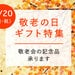 敬老の日ギフト - 美味しい日本茶・緑茶・お茶の通販・お取り寄せ 日本茶専門店 新緑園