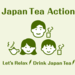 ▼『Japan Tea Action』サイト
