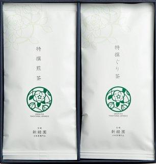 【SG22】特撰煎茶100g 特撰ぐり茶100g  美味しい日本茶緑茶お取り寄せ (4410)