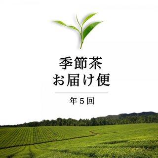 送料無料!季節茶お届け便 【年5回頒布】|美味しい日本茶・緑茶のお取り寄せ (4416)