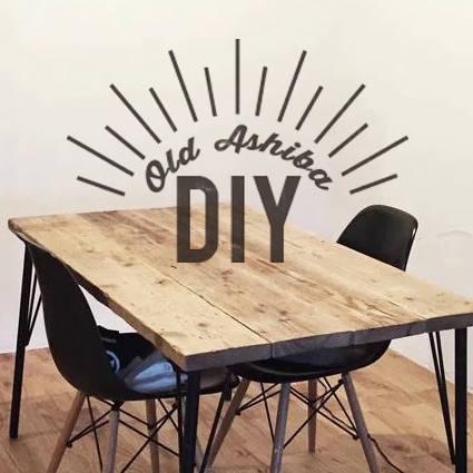フレキシブルに形を変える、足場板のDIY家具!【連載#うちのこだわり】