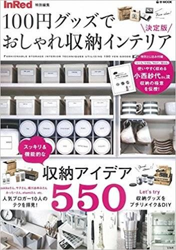 InRed「100円グッズでおしゃれ収納インテリア決定版」に+genic公式サポーター4名が掲載されました!