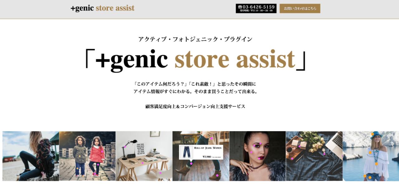 あなたのサイトの写真に商品情報をピン付け!「+genic store assist」がスタート!