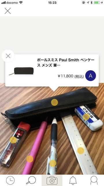 筆箱は「smith」の革製品!