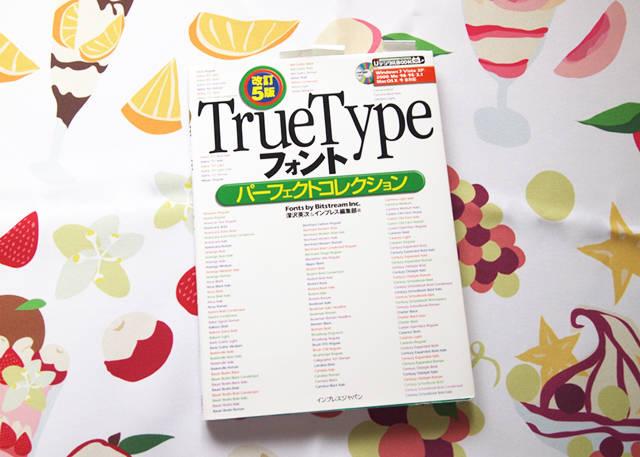 True Typeフォント スーパーコレクション(深沢...