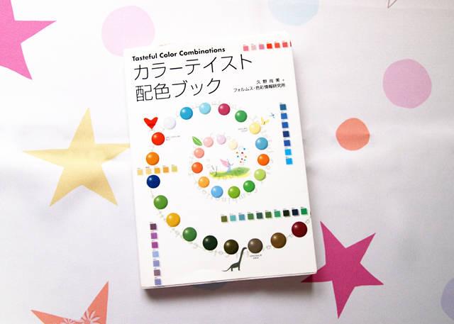 カラーテイスト配色ブック(久野 尚美+フォルムス・色彩...