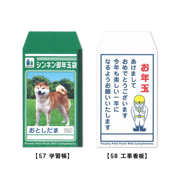 これっ ポチ袋(お年玉袋) イラスト【57】・【58】...
