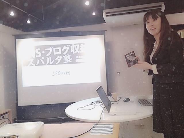 SNS+ブログ収益化スパルタ塾