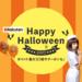 【楽天市場】ハロウィン特集2017|簡単・お手軽仮装グッズ