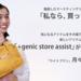 +genic store assist | 「私なら買っちゃう!」を実現できる、すぐに購入できる画期的システム。