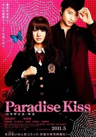 パラダイス・キス : 作品情報 - 映画.com (434)