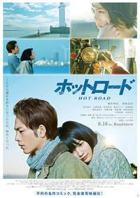 ホットロード : 作品情報 - 映画.com (436)