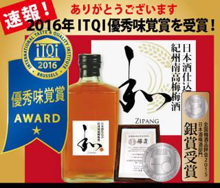 全国梅酒品評会2015 日本酒梅酒部門・銀賞受賞!!