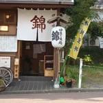 伊豆の人気料理店「伊豆の味処 錦」の千葉 宏規さん