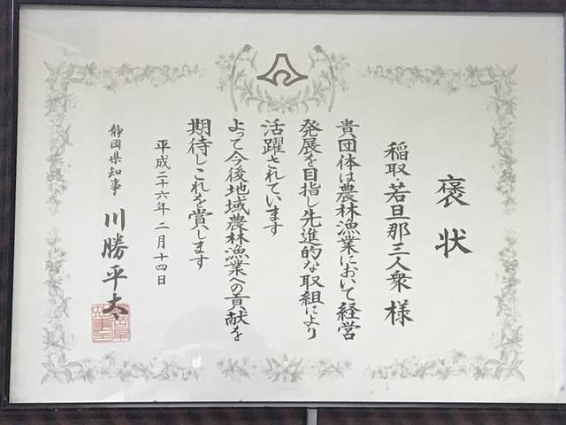 静岡県知事よりいただいた褒章