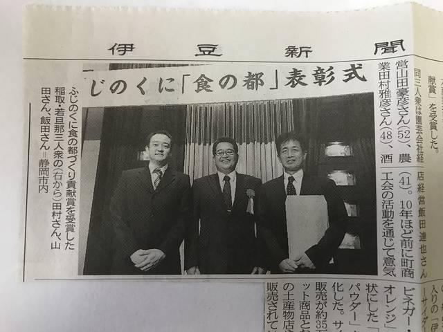 受賞時の伊豆新聞の記事