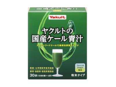 """あのヤクルトより、""""緑黄色野菜の王様""""ケールの国産青汁(30袋)が9月25日に全国で新発売"""