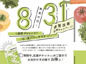 美容・健康のためのパワーサラダ専門店、『HIGH FIVE SALAD』が野菜(831)の日キャンペーンを展開