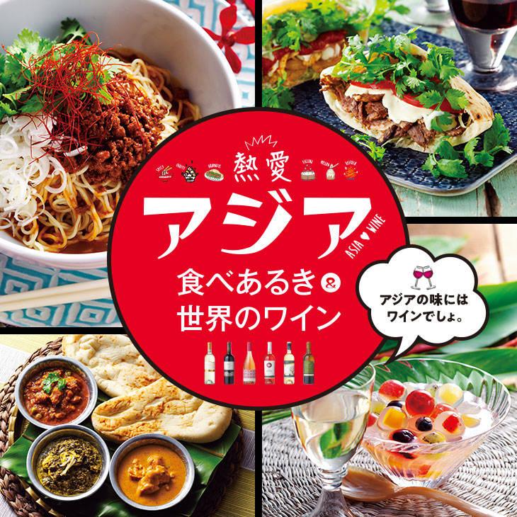 【西武池袋本店】9月20日(木)から「熱愛アジア食べあるき&世界のワイン」催事を5日間、初開催!
