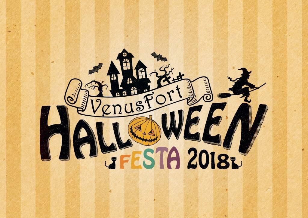 可愛いハロウィンスイーツやフォトスポットなどハロウィンシーズン限定のイベントが盛りだくさん!VENUSFORT HALLOWEEN FESTA 2018