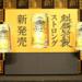 """""""上質なうまさ""""にこだわった、『麒麟特製ストロング』が""""新発売""""! 新CMに出演の中村アンさんが上質なうまさに感動!"""