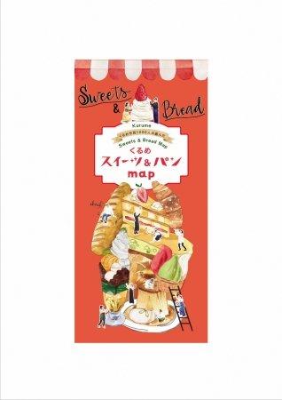 【福岡県久留米市】厳選されたスイーツ&パンがあなたをおでむかえ