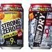 「-196℃」ブランドが、ギネス世界記録™世界売上No.1※1チューハイに認定 ― 限定デザイン缶発売、マイレージキャンペーンも実施 ―