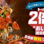 プラス299円~、どのピザでも好きなトッピングを思いっきり食べられる『トッピング2倍盛』 4月6日(月)開始