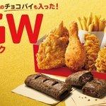 KFCの人気メニュー3種に新登場の「チョコパイ」も入ったおトクなパック!「GW(ゴールデンウィーク)パック」 4月22日(水) 新発売