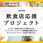 aumo、「飲食店応援プロジェクト」を実施。テイクアウト・デリバリー導入店舗の情報掲載や投稿キャンペーンを開始