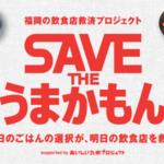 福岡の飲食店救済プロジェクト「SAVE THE うまかもん」オープン。「地元のおいしいものを守りたい」思いを集結