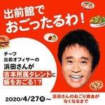 ダウンタウン 浜田CDO(チーフ出前オフィサー)が『出前館』でおごったる!「#浜田のおごり キャンペーン」を実施