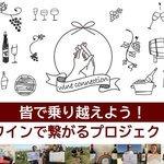 世界のワイン生産者と日本のワインラヴァーを繋ぐ『皆で乗り越えよう!ワインで繋がるプロジェクト』を開始。
