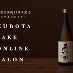 「久保田をもっと知りたい!」5月より毎週金曜開催「KUBOTA SAKE ONLINE SALON」