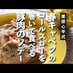 料理家 栗原心平式!豚肉ソテーのおいしさを引き立てる意外な〇〇! 公式YouTubeチャンネルで簡単おつまみレシピ動画を公開!