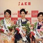 日本の伝統ある文化「日本酒」の魅力を国内外で発信するアンバサダー『2020 Miss SAKE Japan』グランプリは北海道代表 松井 詩さんに決定!!