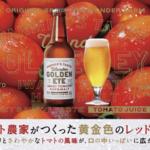 トマト農家が作った、黄金色のレッドアイ。「WONDER GOLDEN EYE」7/31(金)より発売! 東の食の会プロデュース商品。これからの屋外BBQやお家で夏を楽しむ際に抜群のお酒が誕生